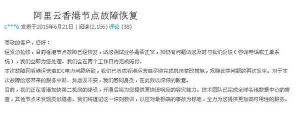 香港服务器大面积瘫痪 恒创科技官网挂掉