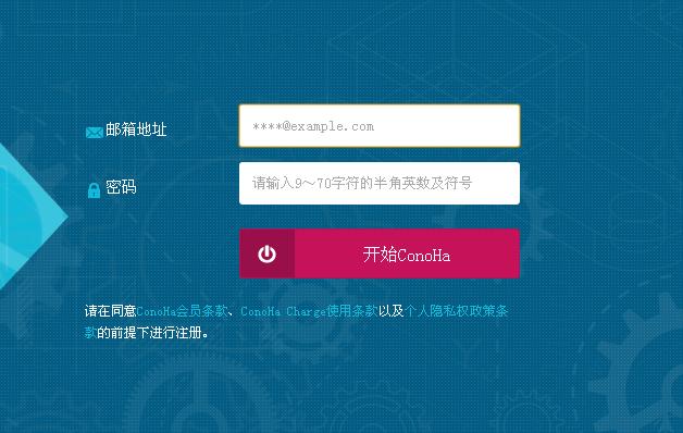 Conoha.jp填写注册申请
