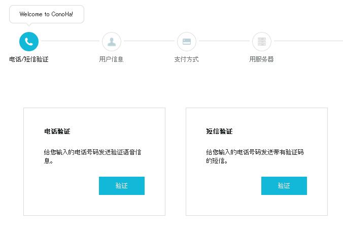 conoha.jp认证页面